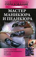 Мастер маникюра и педикюра, 978-985-513-514-3
