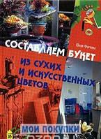 Составляем букет из сухих и искусственных цветов, 5-322-00381-9