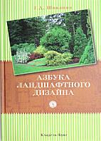 Шиканян. Азбука ландшафтного дизайна, 9785933951735