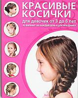 Красивые косички для девочек от 3 до 6 лет, 978-5-699-59519-8