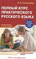Полный курс практического русского языка. Орфография и пунктуация. 22 обобщающих урока, 978-5-488-02