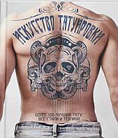 Искусство татуировки. Более 500 лучших тату. Все стили и техники, 978-5-271-42528-8