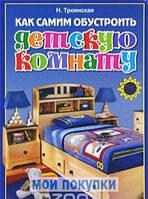 Как самим обустроить детскую комнату, 978-5-9567-0758-6