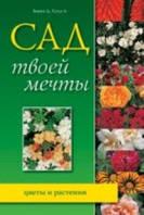 Сад твоей мечты. Цветы и растения, 978-5-366-00155-7, 9785366001557