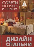 Дизайн спальни, 978-5-366-00541-8, 9785366005418