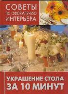 Украшение стола за 10 минут, 978-5-366-00529-6, 9785366005296
