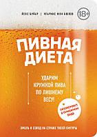 Пивная диета. Ударим кружкой пива по лишнему весу!, 978-5-699-58436-9
