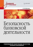 Безопасность банковской деятельности, 978-5-459-00569-1