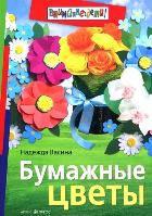 Бумажные цветы, 978-5-8112-4230-6