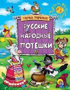 Терем-теремок. Русские народные потешки, 978-5-378-06950-7, 9785378069507