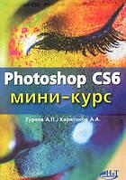 Photoshop CS6. Мини-курс, 978-5-94387-930-2
