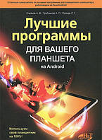 Лучшие программы для вашего планшета на Android. Используем свой планшетник на 100%, 978-5-94387-948