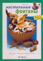 Настольные фонтаны, 5-9561-0049-4