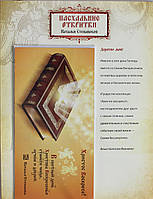 Степанова. Пасхальные открытки, 978-5-386-06002-2