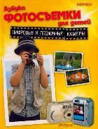 Азбука фотосъемки для детей. Цифровые и пленочные камеры, 5-9561-0185-7