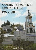 Пантилеева. Самые известные монастыри России, 978-5-7793-2096-2, 9785779320962
