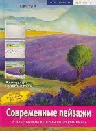 Современные пейзажи. Впечатляющие картины на подрамниках, 978-5-9561-0203-9
