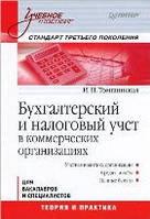 Бухгалтерский и налоговый учет в коммерческих организациях. Стандарт Третьего поколения, 978-5-496-0