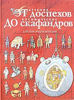От древних доспехов до космических скафандров, 978-5-17-078005-1