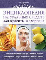 Энциклопедия натуральных средств для красоты и здоровья, 978-5-699-61757-9