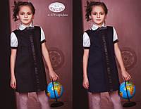 Школьный сарафан Baby ANGEL р-ры 134,140,146