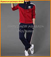 Спортивный костюм Адидас для модных и стильных | Adidas