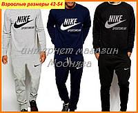 Мужские спортивные костюмы Nike толстовка и штаны
