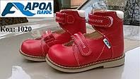 Лечебные ортопедические туфли для девочки (27 р.)
