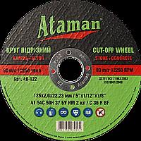 Круг для болгарки отрезной АТАМАN 41 54С 125 2,0 22,23