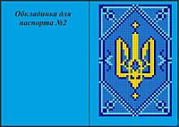 """Вышивка. Схемы вышивки. Обложки на документы, паспорт """"Герб Украины"""""""