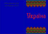 """Обложки на документы, паспорт """"Украинский орнамент"""". Вышивка. Схемы вышивки."""