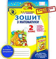 Зошит з математики 2 клас Нова програма Авт: Богданович М. Лишенко Г. Вид-во: Генеза, фото 1