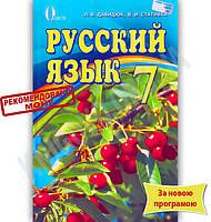 Учебник по русскому языку 7 класс давидюк стативка