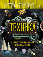 Техника: иллюстрированный путеводитель. Гайдалович А. Б., Кириллова Ю. А.
