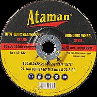 Круг для зачистки АТАМАN 27 14А 150 6,0 22,23
