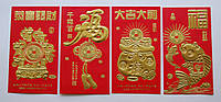 Конверт подарочный на китайскую тематику красный (6 шт/уп)