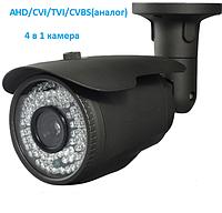 Камера вариофокальная 4 в 1 AHD/CVI/TVI/CVBS-аналог 720P