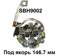 Щеткодержатель стартера для Ford Connect 1.8 TDCi (02-**) где длина якоря =  146.7 мм. SBH9002