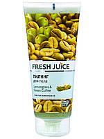 """Пилинг для тела """"Lemongrass & Green Coffee""""  ТМ """"Fresh Juice"""" 200мл"""