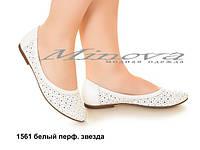 Женские белые кожаные балетки (размеры 35-42)