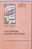 Майкл Манкаси Справочник домов гороскопа