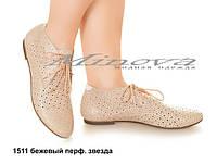 Мокасины женские кожаные бежевые на шнурках (размеры 35-42)
