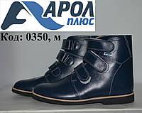 Утепленные ортопедические ботиночки, распродажа (35 р.)