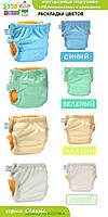 Многоразовый подгузник с карманом «Непромокайка Classic» (размеры 50-74, 72-80) + вкладыш, Эко-Пупс