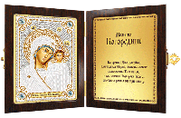 Новая Слобода СМ7002 Богородица Казанская, набор для вышивания бисером с рамкой-складнем