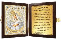 Новая Слобода СМ7006 Богородица Остробрамская, набор для вышивания бисером с рамкой-складнем