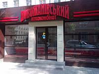 """Открылся новый фирменный магазин сети """"Новожановский мясокомбинат"""""""