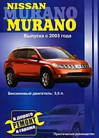 Книга Nissan Murano с 2003 Руководство по ремонту инструкция по эксплуатации техобслуживание автомобиля