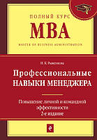 Профессиональные навыки менеджера. Повышение личной и командной эффективности. 2-е изд Рыженкова И