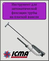 Инструмент для автоматической фиксации трубы ICMA